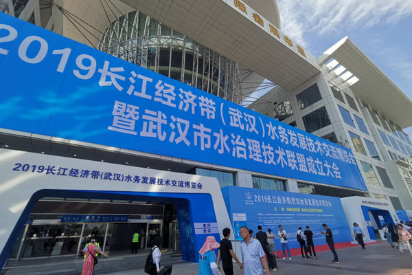 2019 Yangtze River Economic Belt (Wuhan) Water Development Technology Expo