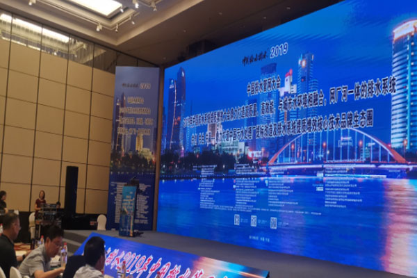 Pipeline Network Informatization Platform Entering China Water Supply And Drainage Congress 2019