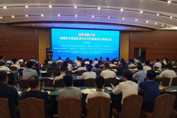 The 2009 Guangzhou Urban Drainage Pipeline Detection And Trenchless Repair Technology Summit Forum